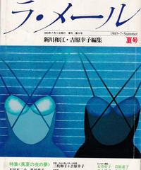 現代詩ラ・メール 1985年夏号 第9号