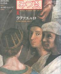 季刊みづゑ 1984年夏号 No.931