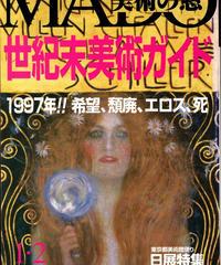 MADO美術の窓 1997年1・2月合併号 No.163