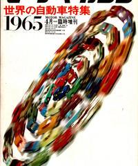 モーターマガジン 1965 世界の自動車特集 4月臨時増刊