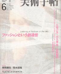 美術手帖 1999年6月号
