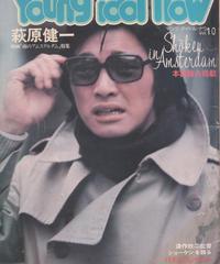 ヤング・アイドル・ナウ (Young idol now )Vol.10 1975年1月号 ショーケン・萩原健一映画「雨のアムステルダム」特集
