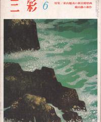 三彩 No.231 1968年6月号 特集:東山魁夷の新宮殿壁画/横山操の新作