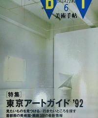 美術手帖 1992年6月号