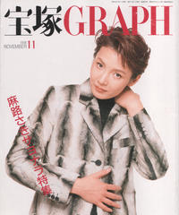 宝塚GRAPH 1998年11月号