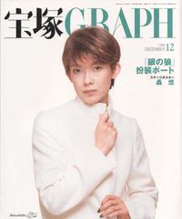 宝塚GRAPH 1999年12月号