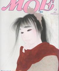 月刊MOE(モエ) 1986年2月号