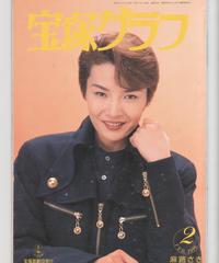 宝塚グラフ 1996年2月号