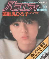 バラエティ 1981年8月臨時増刊 薬師丸ひろ子スペシャル「ねらわれた学園」