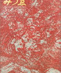 みづゑ No.782 1970年3月号