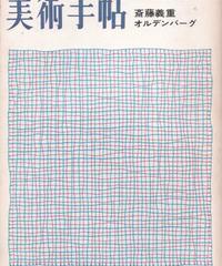 美術手帖 1973年9月号