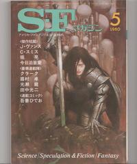 S・Fマガジン 1980年5月号 260