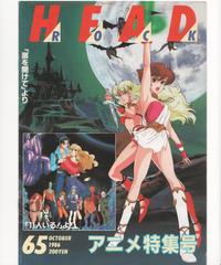 HEAD ROCK Vol.65 1986年10月号 特集・アニメ
