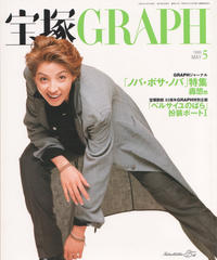 宝塚GRAPH 1999年5月号