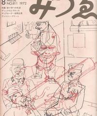 みづゑ No.811 1972年8月号