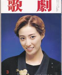 歌劇 1995年3月号
