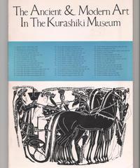 倉敷美術館の古代と近代芸術