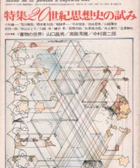 現代思想 1976年12月号 特集:20世紀思想史の試み