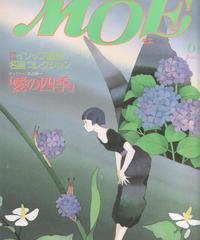 月刊MOE(モエ) 1985年6月号