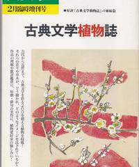 國文學 解釈と教材の研究 1992年2月臨時増刊号 第47巻3号
