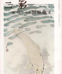 三彩 1966年6月号増刊 No.202 追悼・川端龍子