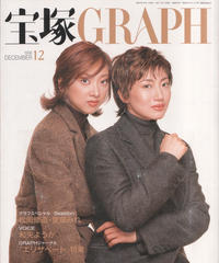 宝塚GRAPH 1998年12月号