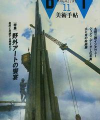 美術手帖 1992年11月号