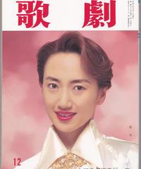 歌劇 1996年12月号