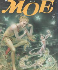 月刊MOE(モエ) 1988年4月号