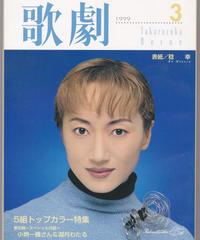 歌劇 1999年3月号