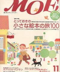 月刊MOE(モエ) 2004年11月号