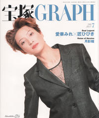 宝塚GRAPH 1999年7月号