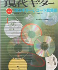 現代ギター 1987年1月号 253