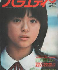 バラエティ 1980年2月号
