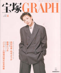 宝塚GRAPH 1998年4月号