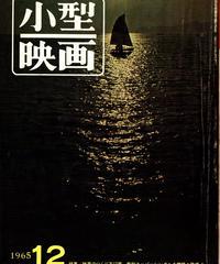 小型映画 1965年12月号