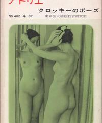 アトリエ No.482 1967年4月号 クロッキーのポーズ