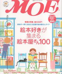月刊MOE(モエ) 2006年7月号