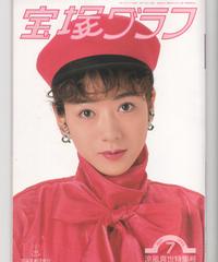宝塚グラフ 1993年7月号