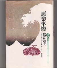 悪業年鑑 ショート・ショート集成=3