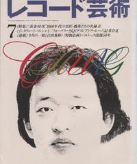 レコード芸術 1995年7月号