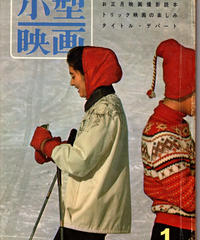 小型映画 1962年1月号