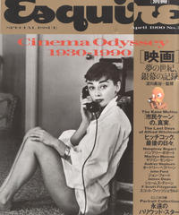 エスクァイア日本版別冊No.3 1990年4月号 Cinema Odyssey1930-1990