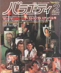 バラエティ 1982年2月号