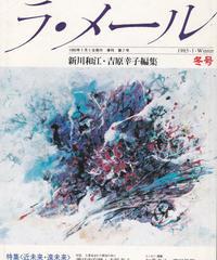 現代詩ラ・メール 1985年冬号 第7号