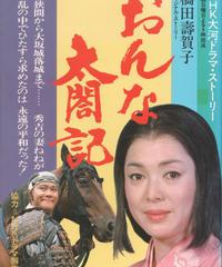 おんな太閤記 NHK大河ドラマ・ストーリー