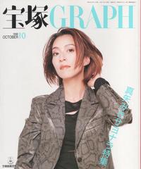 宝塚GRAPH 1998年10月号