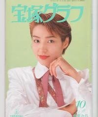 宝塚グラフ 1996年10月号