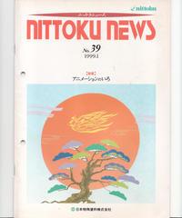 ニットクニュースNo.39 1991年1月号 特集・アニメーションのいろ