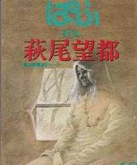 ぱふ まんが専門誌 1980年12月号